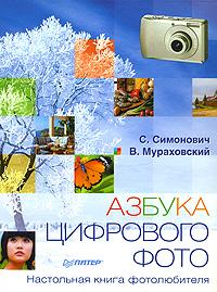 Азбука цифрового фото. Настольная книга фотолюбителя. С. Симонович, В. Мураховский