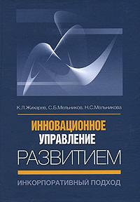 Инновационное управление развитием. Инкорпоративный подход ( 978-5-317-02039-2 )