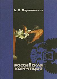 Российская коррупция