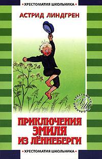 Книга Приключения Эмиля из Леннеберги