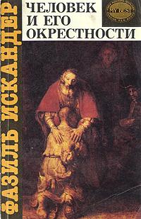 Книга Человек и его окрестности