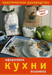 Оформляем кухни. Вышивка. Практическое руководство ( 978-5-366-00231-8 )