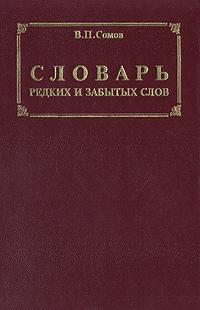 Словарь редких и забытых слов