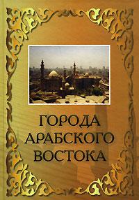 Города Арабского Востока