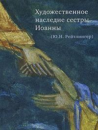 Художественное наследие сестры Иоанны (Ю. Н. Рейтлингер)