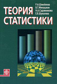 Теория статистики. Р. А. Шмойлова, В. Г. Минашкин, Н. А. Садовникова, Е. Б. Шувалова