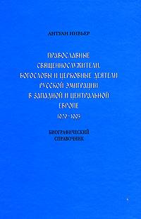 Православные священнослужители, богословы и церковные деятели русской эмиграции в Западной и Центральной Европе. 1920-1995