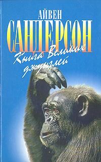 Книга Великих джунглей. Айвен Сандерсон