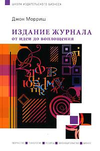 Издание журнала. От идеи до воплощения ( 978-5-9792-0006-4 )