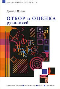 Отбор и оценка рукописей ( 978-5-9792-0005-7 )