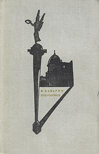 В. Каверин. Избранное