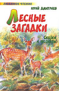 Лесные загадки12296407В сборник известного писателя-натуралиста Юрия Дмитриева вошли сказки и рассказы о тех, кто в лесу живет, и о том, что в лесу растет. Книга поможет юному читателю открыть для себя много нового в мире природы. Произведения Дмитриева используются на уроках внеклассного чтения в младших классах.