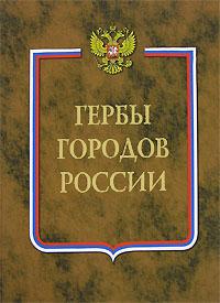 Гербы городов России. Книга 2