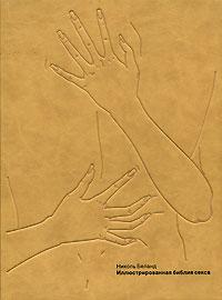Иллюстрированная библия секса (подарочное издание). Николь Беланд