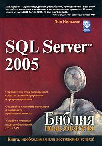 SQL Server 2005. ������ ������������