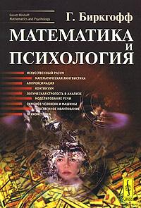Математика и психология ( 978-5-382-00431-0 )