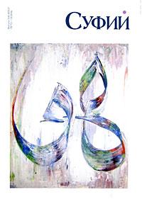 Суфий, №6, лето-осень 2007