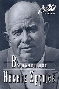 Никита Хрущев. Воспоминания. Никита Хрущев