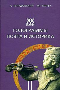 Zakazat.ru: XX век. Голограммы поэта и историка. А. Твардовский, М. Гефтер