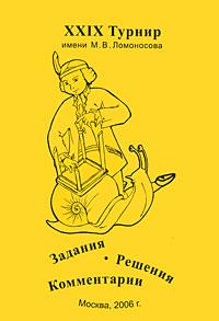 XXIX Турнир имени М. В. Ломоносова. Задания. Решения. Комментарии