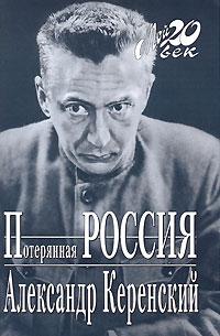 Потерянная Россия. Александр Керенский