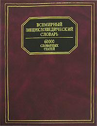 Всемирный энциклопедический словарь