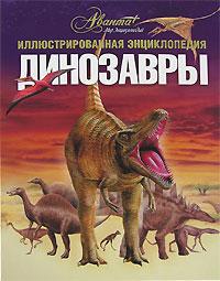 Динозавры. Иллюстрированная энциклопедия12296407В иллюстрированной энциклопедии школьника Динозавры читатель может проследить основные этапы развития древнего животного мира на нашей планете. Он увидит, как появились и развивались динозавры - самые загадочные существа из когда-либо живших на Земле, узнает о первых находках, восстановлении облика многих не похожих друг на друга ящеров и, наконец, о странном, таинственном исчезновении этих исполинских существ, господствовавших когда-то на планете. Специально для этой энциклопедии сделаны палеонтологические реконструкции. Книга предназначена для школьников среднего возраста и всех, интересующихся историей древней Земли, и может быть использована как наглядное пособие на уроках естествознания, географии и биологии.