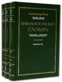 Библиологический словарь (комплект из 3 книг). Александр Мень