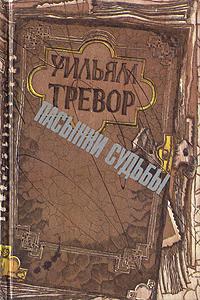 Книга Пасынки судьбы