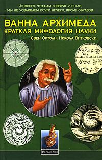 Ванна Архимеда