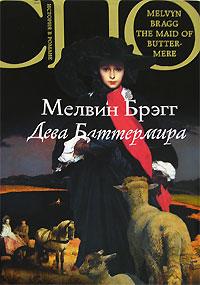 Книга Дева Баттермира