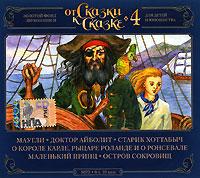 От сказки к сказке-4 (аудиокнига MP3) ( RMG 3200 МР3 )
