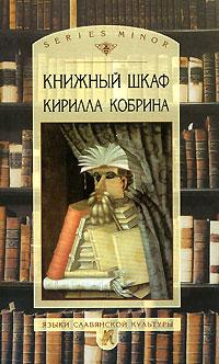 Книжный шкаф Кирилла Кобрина ( 5-94457-053-9 )
