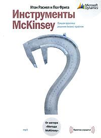 Книга Инструменты McKinsey. Лучшая практика решения бизнес-проблем