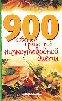 900 советов и рецептов низкоуглеводной диеты