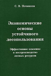 Экономические основы устойчивого лесопользования. Эффективное освоение и воспроизводство лесных ресурсов ( 978-5-903039-35-7 )