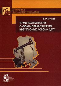 Терминологический словарь-справочник по нефтепромысловому делу