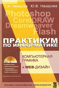 Компьютерная графика и Web-дизайн. Практикум по информатике (+ CD-ROM) ( 978-5-8199-0343-8, 978-5-16-003217-7 )