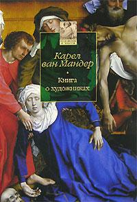 Книга Книга о художниках