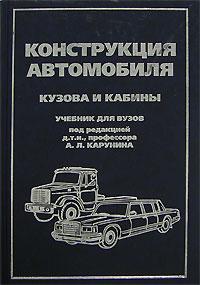 Конструкция автомобиля. Том 3. Кузова и кабины ( 978-5-93517-377-7 )