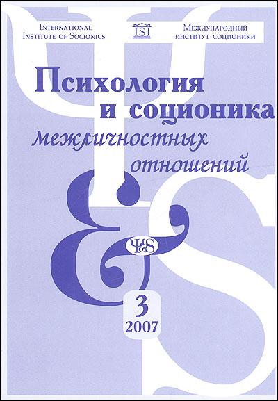 Журнал `Психология и соционика межличностных отношений` №03/2007.