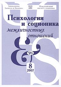 Журнал `Психология и соционика межличностных отношений` №08/2007.