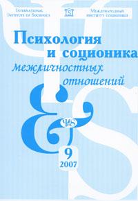 Журнал `Психология и соционика межличностных отношений` №09/2007.