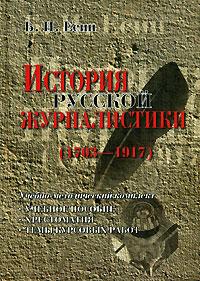 Книга История русской журналистики