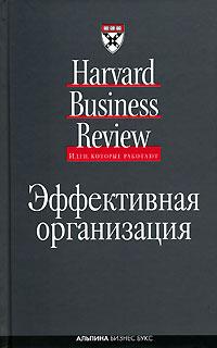 Книга Эффективная организация