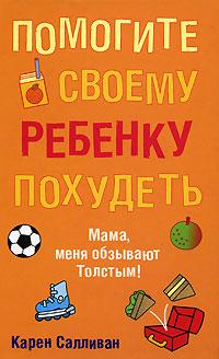 Книга Помогите своему ребенку похудеть