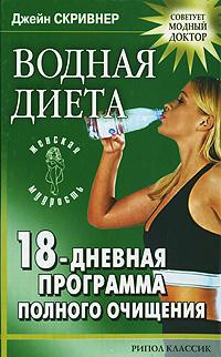 Водная диета. 18-дневная программа полного очищения