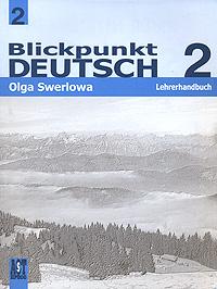 Blickpunkt Deutsch 2: Lehrerhandbuch / Немецкий язык. В центре внимания немецкий 2. 8 класс. Книга для учителя ( 978-5-94776-604-2 )