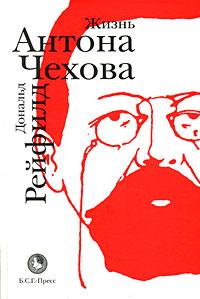 Книга Жизнь Антона Чехова