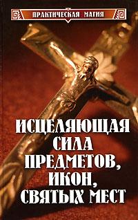 Исцеляющая сила предметов, икон, святых мест. Д. А. Гаврилов